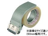セキスイ/OPPテープ用カッター ヘルパーT型75mm幅用 グリーン/HT75