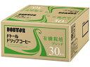ドトールコーヒー/ドリップコーヒー有機栽培ブレンド 30杯/4753