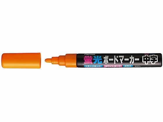 レイメイ/蛍光ボードマーカー中字 オレンジ/LBM252D...:cocodecow:10057036