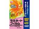 アイリスオーヤマ / ラミネートフィルム100μ はがきサイズ100枚 / LFT-HA100
