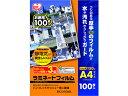 アイリスオーヤマ / ラミネートフィルム 150μ A4サイズ100枚 / LFT-5A4100