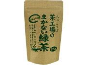 大井川茶園/茶工場のまかない緑茶 320g【ココデカウ】