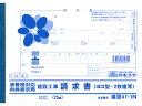 日本法令 / 消費税対応請求書 B5 25組 / 建設47-1N