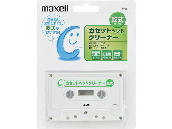 マクセル/カセットヘッドクリーナー(乾式)/CT-CL【ココデカウ】
