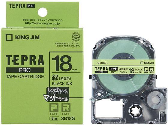 キングジム/PRO用テープマットラベル18mm緑(若草)/黒文字/SB18G