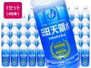 【ケース販売】日田天領水 500ml×48本(24本×2ケー...