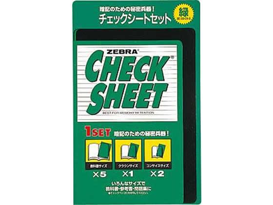 ゼブラ/チェックシートセット 緑/SE-300-CK-G