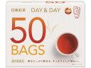 日東紅茶/デイリークラブティーバッグ 50袋入