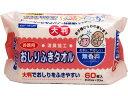 カナッペ/おしりふきタオル 60枚/KN-118