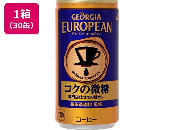 コカ・コーラ/ジョージア ヨーロピアン コクの微糖 185g*30缶