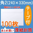 スーパーバッグ/レターケース角2 100枚/KBB005