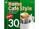 楽天ココデカウバリューネクスト/ホームカフェスタイル ドリップパック 30杯/4287