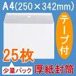 マルアイ/ビジネス封筒A4 25枚入/コホ-フA4