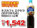 ネスレ/ネスカフェ エクセラボトルコーヒー 甘さひかえめ 900ml 12本
