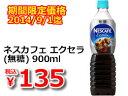 ネスレ/ネスカフェ エクセラボトルコーヒー無糖 900ml