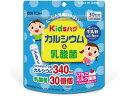 井藤漢方製薬/キッズハグ カルシウム&乳酸菌 2g×30袋