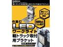 カシムラ/LEDワークライト用ブラケット/ML-17