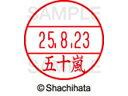 シヤチハタ/データーネームEX12号マスター部既製 五十嵐/XGL-12M-0338