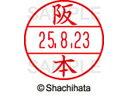 【お取り寄せ】シヤチハタ/データーネームEX12号マスター部 既製 阪本 /XGL-12M-1180
