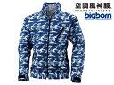 ショッピングお取り寄せ 【お取り寄せ】空調風神服/長袖ジャケット カモフラブルー×黒 LL/BK6157K-5