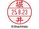 訳あり)シヤチハタ/データーネームEX15号 印面 堀井/XGL-15M-1787
