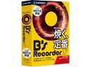ソースネクスト/B's Recorder 17/285450