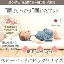 ベビー マットレス | 【日本製】ベビー 固綿マット(敷き布団) 70×120cm 【日本製】【