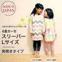 6重ガーゼ スリーパー(Lサイズ)|両開き【日本製 綿100...