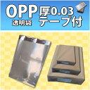 透明袋 B4 270×380 テープ付 厚0.03【100枚】B4サイズ テープ付きOPP袋 27×38