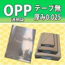 OPP袋 透明 A4 テープ無 厚0.025【3000枚】A4 テープなし 送料無料(一部地域を除く)