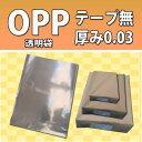 透明袋 350×550 テープ無 厚0.03【100枚】大きな袋 特大 テープなしOPP袋35×55 大きいサイズ