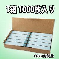 長3封筒グラシン窓付透けない封筒紙厚80gパステルブルー【1000枚】長形3号すけないA4三つ折り