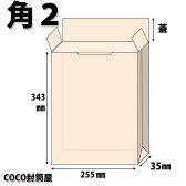 角2封筒 マチ付 ホワイト 白封筒 A4 紙厚120g【300枚】 保存袋 超厚手