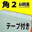 角2封筒 テープ付 ミズイロ A4 紙厚85g【100枚】角型2号 角2 テープ付き カラー封筒 240×332