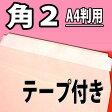 角2封筒 テープ付 パステルピンク A4 紙厚100g【300枚】角型2号 角2 テープ付き ハーフトーンピンク