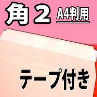 角2封筒テープ付パステルピンクA4紙厚100g【100枚】角型2号角2テープ付きカラー封筒240×332