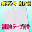 角2封筒 テープ付 白封筒 A4 紙厚80g 【100枚】角形2号 テープ付き シール付
