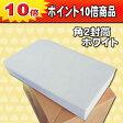 角2封筒 白封筒 A4 紙厚80g【500枚】角形2号/角2/無地封筒/240×332