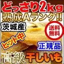 正規品 茨城産 完熟 干し芋 2kgセット 送料無料  1セット当り2845円 感動の熟成ほ