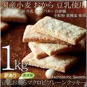 豆乳おからマクロビプレーンクッキー 1kg  1枚19kcal 訳あり すべての原料が自然由来。動物由来非使用 ライブTVで放送 マクロビクッキー おからクッキー 【1217RFD】賞味期限2019年2月
