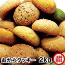 お得2個セット1個1750円 おから豆乳クッキー 計2kg (1kgX2)送料無料 チョコ オレンジ チーズ シナモン 抹茶のミックス おからクッキー