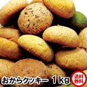 おから豆乳クッキー 1kg 80個 送料無料 1個58kcalチョコ オレンジ チーズ シナモン 抹茶のミックス 豆乳おからクッキー