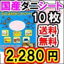 効果テキメン 日本製 ダニ捕りシート 10枚組1枚