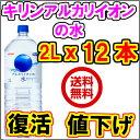 値下げ 送料無料 2Lx12本 キリン アルカリイオンの水 【代引不可】メーカー直送 【HLS_DU】【RCP】05P01Oct16