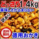 送料無料 訳あり 無選別徳用おかきメガ盛り1.4kg超...