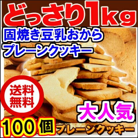 固焼き 豆乳 おからクッキー 訳あり 1kg 約100枚 送料無料 1個当たり42kcal ※淡いキツネ色です一部レビューの黒っぽい色ではありません