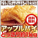 パイ職人のこだわりの国産りんご アップルパイ 1kg 送料無料