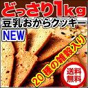 20雑穀入り豆乳おからクッキー1kg (250g×4袋) 送料無料 カロリー1枚(約7g)あたり約3
