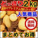 2セット 訳あり プレミアム割れクッキー 計2kg 送料無料 ホテル仕様の高級 クッキー お祝