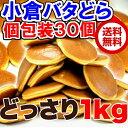 小倉バタどらどっさり1kg約30個 常温 送料無料 簡易包装で訳あり ギフト お祝い
